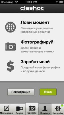 Clashot - мобильный фотобанк от DepositPhotos