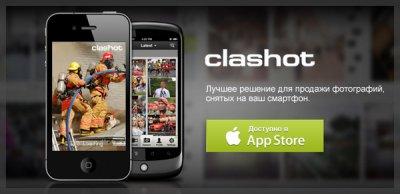 Фотобанк мобильной фотографии Clashot