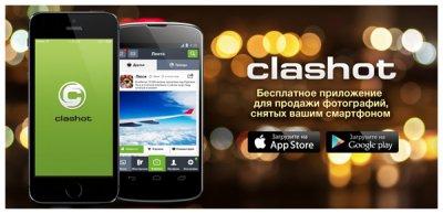 Clashot – мобильный фотобанк нового поколения для iOS и Android
