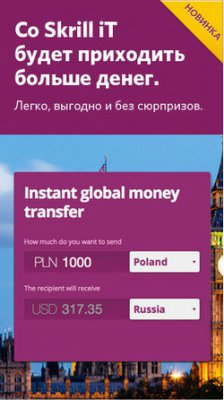 Платежная система Skrill (Moneybookers).